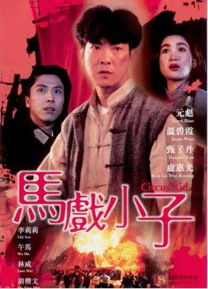 Xem Phim Mã Hỷ Tiểu Tử 1994