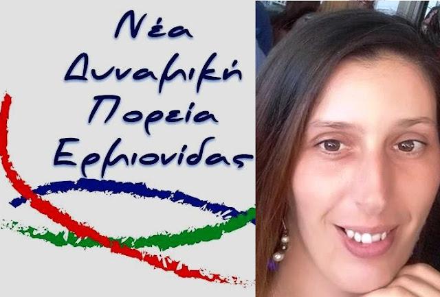 Η Παναγιώτα Αναστασοπούλου υποψήφια με την ΝΕΔΥΠΕΡ