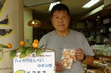 ゆずデビュー記念お菓子・伊勢佐木町の菓子店が開発!