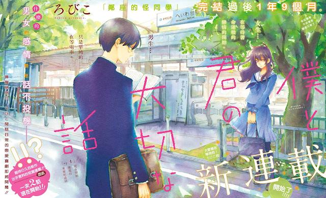 1º Capítulo da nova série de Robico na revista Shoujo Dessert