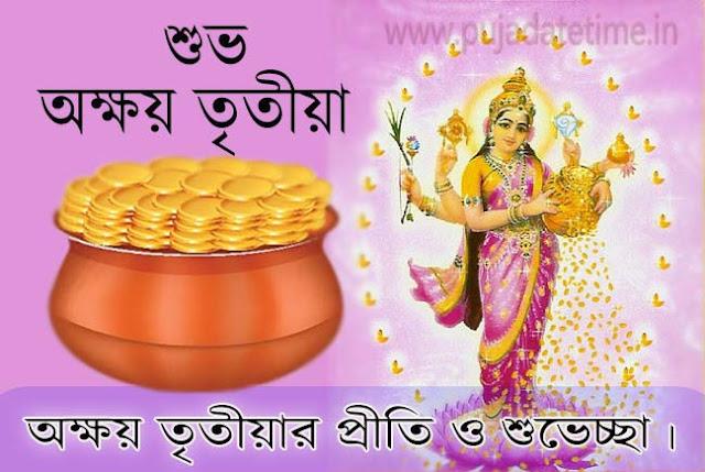 Latest Bengali Akhaya Tritiya Wallpaper,