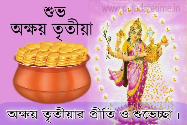 Latest Bengali Akhaya Tritiya Wallpaper, অক্ষয় তৃতীয়া ওয়ালপেপার