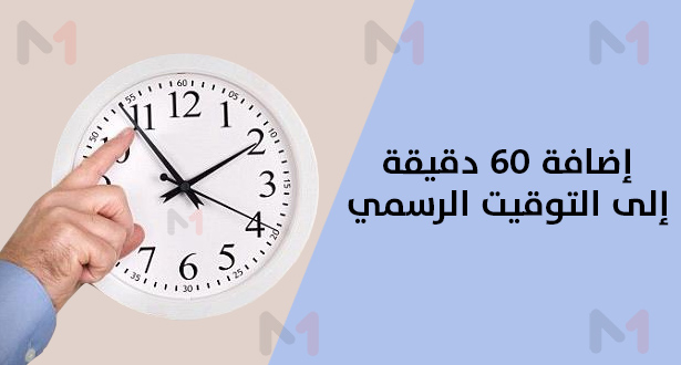 تغيير الساعة القانونية للمملكة أسبوعا بعد نهاية شهر رمضان