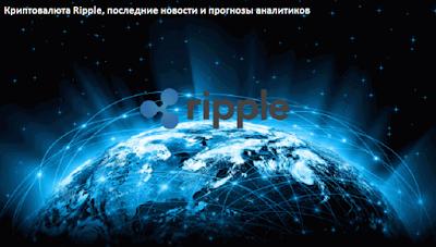 Криптовалюта Ripple, последние новости и прогнозы аналитиков