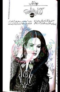 Ayla aur masharib by Rehana Aftab Online Reading