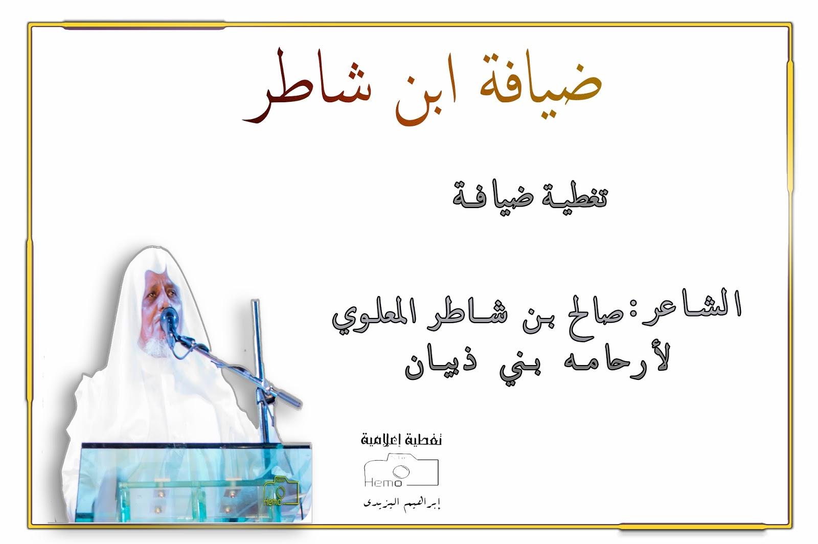 ضيافة الشاعر صالح بن شاطر المعلوي لأرحامه بني ذبيان | HEMO