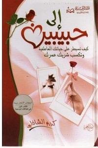 كتاب إلى حبيبين pdf - كريم الشاذلي