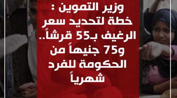 خطة الحكومة الجديدة بتحديد سعر الرغيف بـ 55 قرشاً.. وصرف 75 جنيهاً من الحكومة للفرد شهرياً