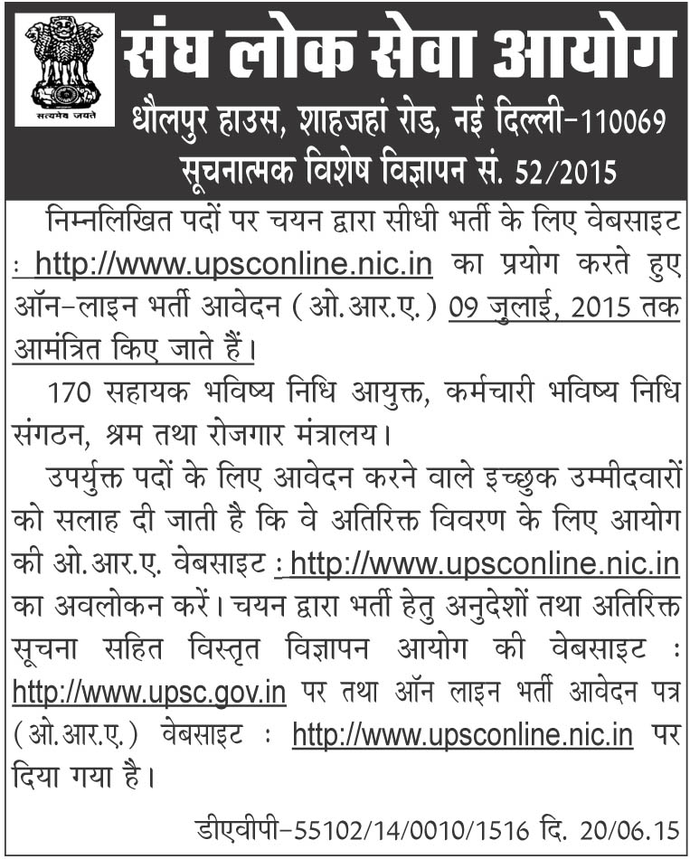 UPSC 170 Assistant provident Fund Commissioner Vacancy