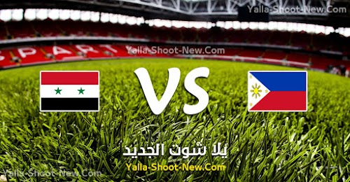 نتيجة مباراة سوريا والفلبين اليوم الخميس 05-09-2019 في تصفيات آسيا المؤهلة لكأس العالم 2022