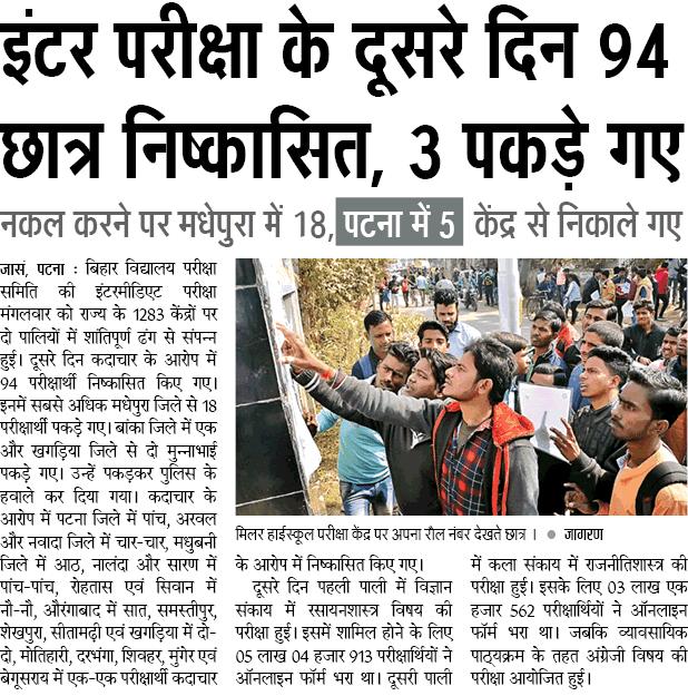 इंटर परीक्षा के दूसरे दिन 94 छात्र निष्कासित, 3 पकड़े गए