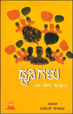 http://www.navakarnatakaonline.com/dwanigalu-stories