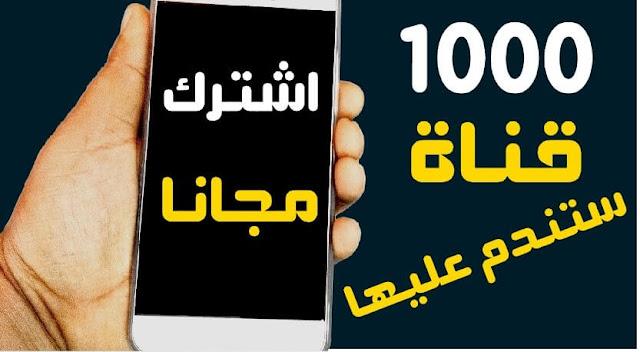 1000 قناة والإشتراك مجاني للأبد لمشاهدة المباريات والقنوات العربية والاجنبية بهذا التطبيق بخدمة internet protocol television free للأندرويد