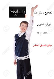 تجميع مذكرات شرح والقصة المقررة فى مادة اللغة الانجليزية للصف الاول الثانوى المنهج الجديد للعام الدراسى
