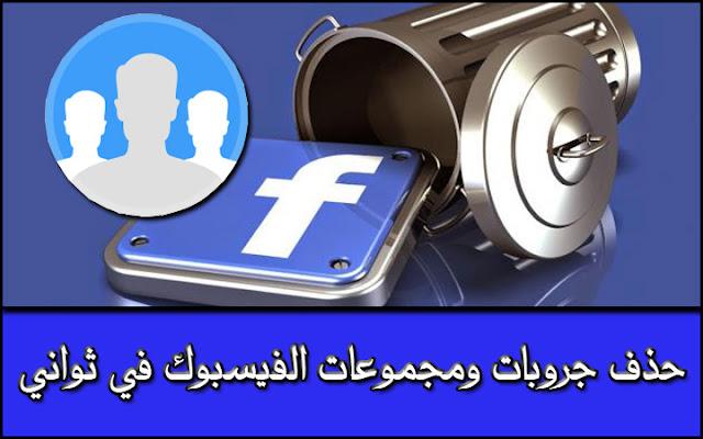Delete Facebook Groups