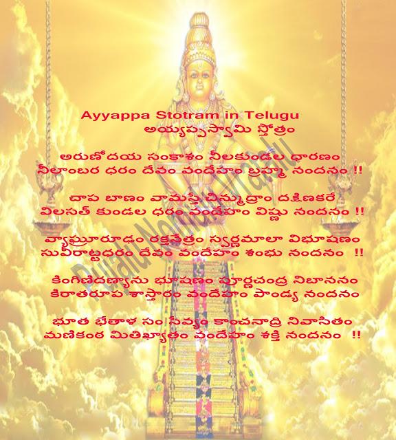 Ayyappa Stotram in Telugu!అయ్యప్పస్వామి స్తోత్రం