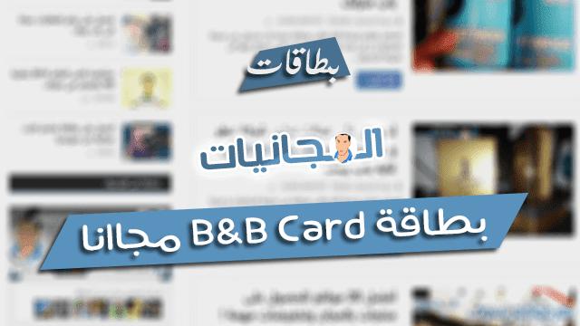 أحصل مجانا على بطاقة B&B Card تصلك حتى باب منزلك
