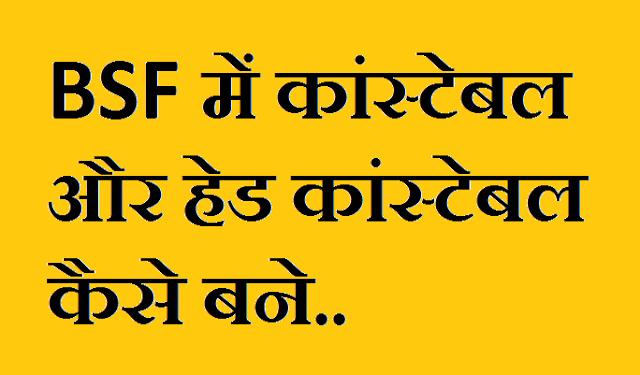 BSF me Constable Head Constable kaise bane in Hindi.