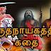 Marudhanayagam story revealed