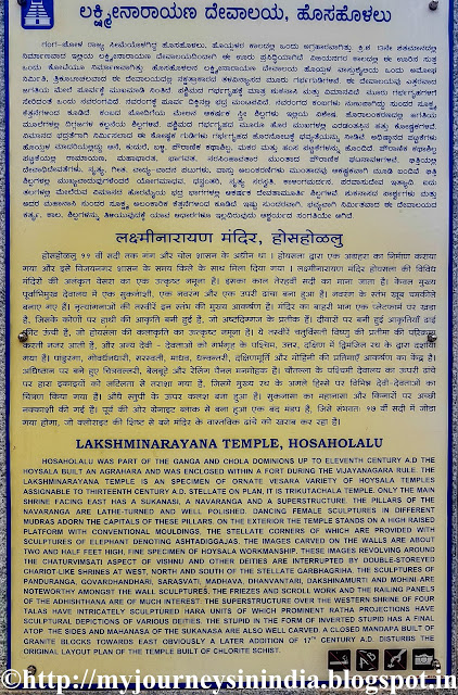 Information Board at Lakshmi Narayana Temple Hosaholalu
