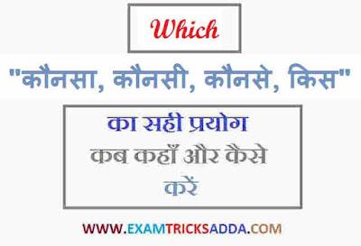 """Which का अर्थ मुख्यता  """"कौनसा, कौनसी, कौनसे,किस""""  के लिए किया जाता है   हिंदी से  इंग्लिश  अनुवाद करते समय जब किसी वाक्य में  """"कौनसा, कौनसी, कौनसे,किस"""" शब्द वाक्य के बीच  में आते हैं  तो उसकी  अंग्रेजी Which  लिखते हैं"""
