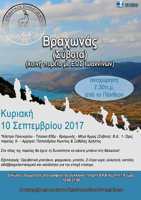 Ελληνικός Ορειβατικός Σύλλογος Ηγουμενίτσας - Εξόρμηση  στον Βραχωνά Συβότων