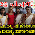 Kerala PSC General Knowledge Questions - പൊതു വിജ്ഞാനം (8)