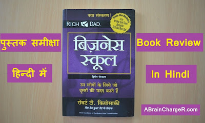 The Business School Book by Robert T. Kiyosaki - Review in Hindi.Network Marketing (Multi-Level Marketing (MLM)) Business book.