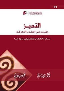 تحميل كتاب التحيز وضرره على الفقه والمعرفة pdf - أحمد سالم وعمرو بسيوني