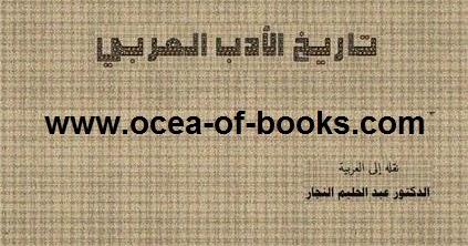 تحميل كتاب تاريخ الامم والملوك للطبري pdf