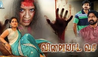 Vilaiyada Vaa – Official Teaser | Dr M Chandrasekaran , Neha Gayathri