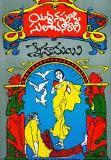Snehamayi by Yeddanapudi