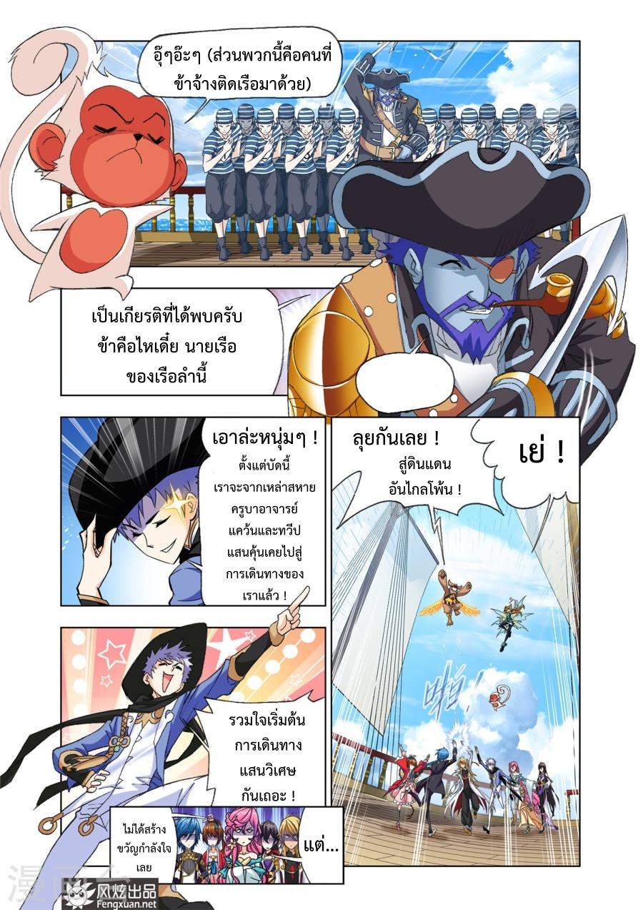 อ่านการ์ตูน Douluo Dalu 193 ภาพที่ 6