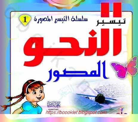 كتاب النحو المصور للمرحلة الابتدائية