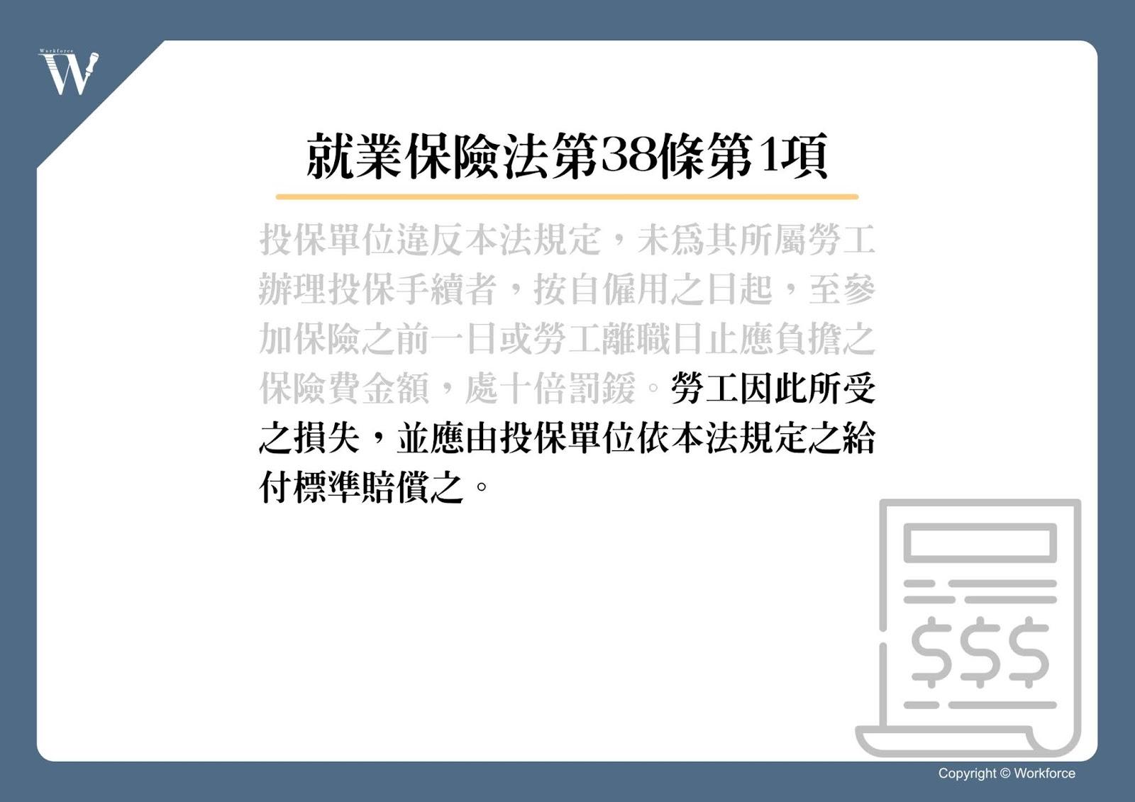 就業保險法第38條第1項