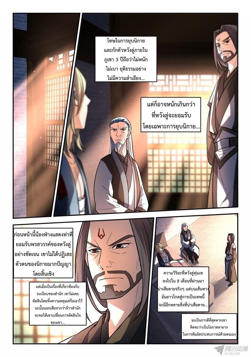 อ่านการ์ตูน Spirit Blade Mountain 144 ภาพที่ 2