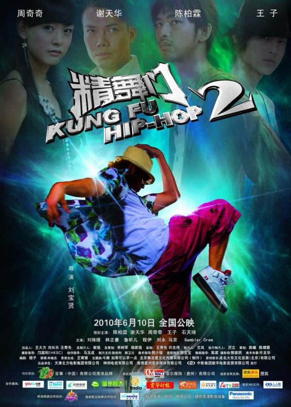 Kungfu Hiphop 2