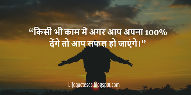 famous Motivational Quotes In Hindi