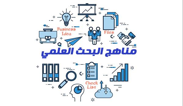 مناهج البحث العلمي pdf