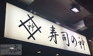 【食 ❤ 元朗】不同凡響的Omakase ❤ 神中之神 寿司の神 。★。