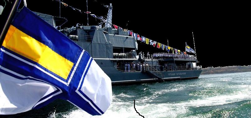 Військово-Морські Сили