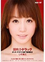 (Re-upload) DDT-259 潮吹き・ドラッグ 七咲楓花