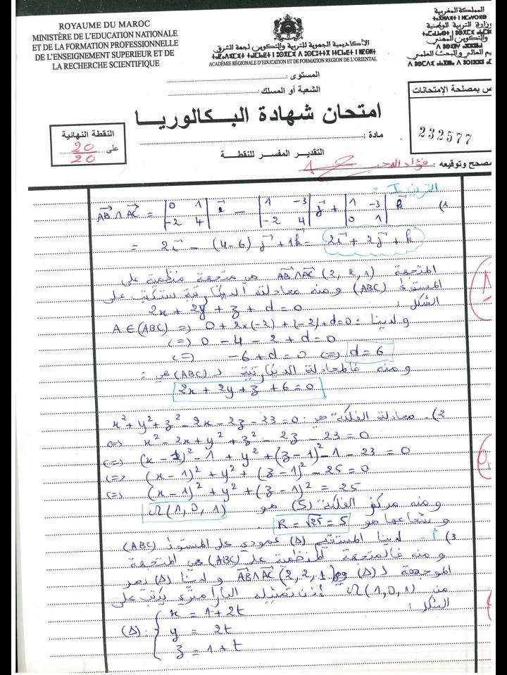 الإنجاز النموذجي (20/20)؛ الامتحان الوطني الموحد للباكالوريا، الرياضيات، مسلك علوم الحياة والأرض 2018