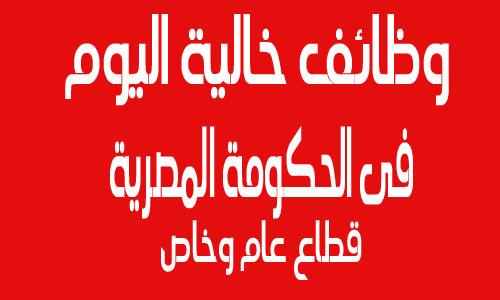 """""""وظائف اليوم"""" احدث وظائف خالية اليوم لشهر مايو 2016 فى الحكومة المصرية قطاع عام وخاص برواتب عالية من الوسيط والاهرام"""