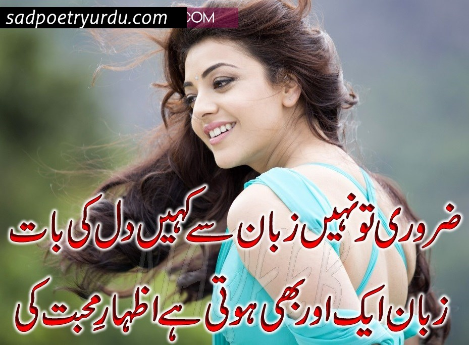 Two Lines Romantic Poetry With Pictures In Urdu Sad
