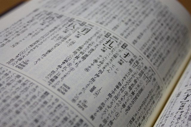 5 Métodos para mejorar tu japonés