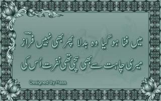 Main fanaa ho gya wo badla phir bhi Nahi Faraz | Ahmed Faraz - Urdu Poetry Lovers