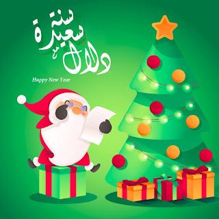 اكتب اسمك على بابا نويل 2020 سنة سعيدة مع دلال
