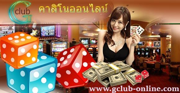 เกมส์คาสิโน จาก เว็บ Gclub