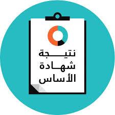 بوابة السودان الإلكترونية إعلان نتائج الاساس السودان 2018 بجميع الولايات